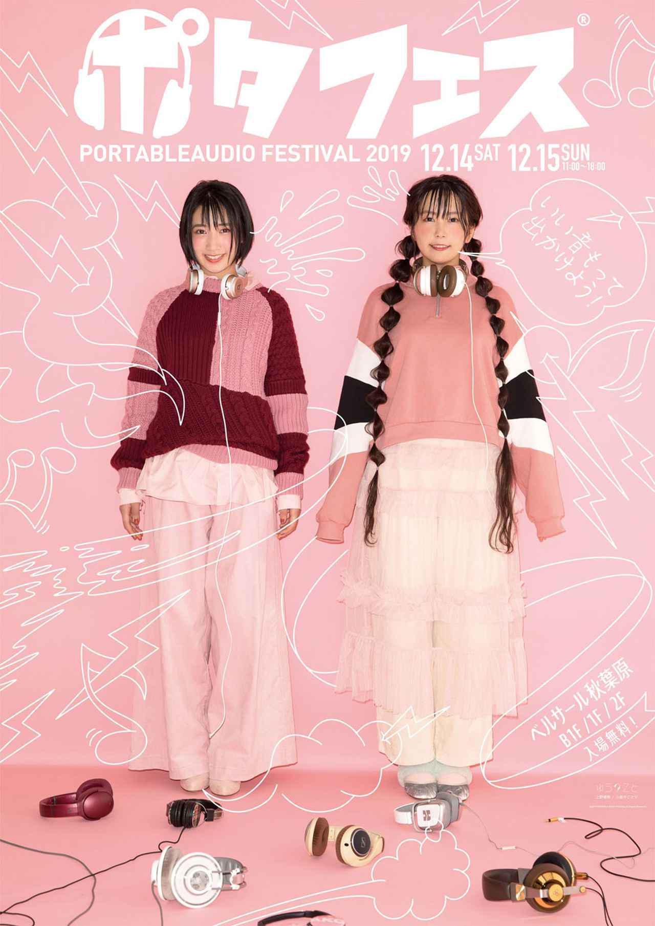画像1: e☆イヤホン主催の「ポタフェス2019冬 東京・秋葉原」、12月14日(土)15日(日)の2日間、秋葉原で開催。国内外約220ブランドが集結!