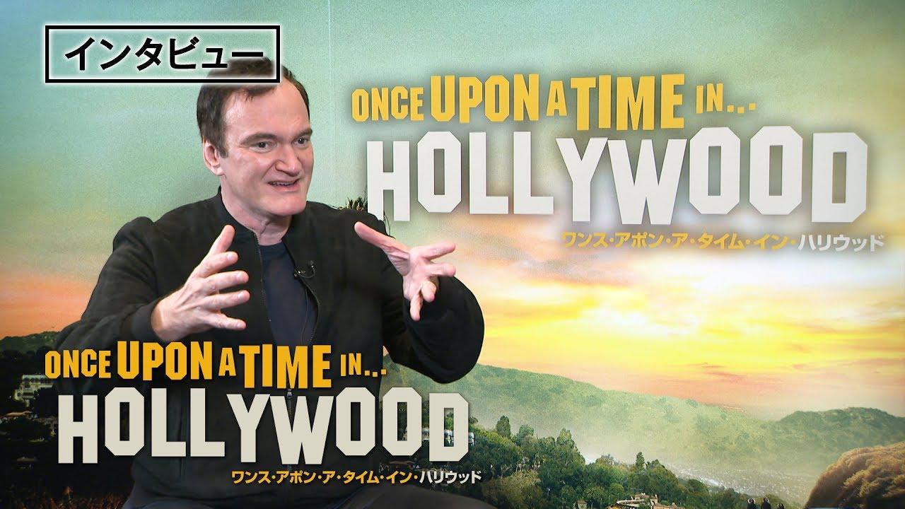 画像: クエンティン・タランティーノ インタビュー『ワンス・アポン・ア・タイム・イン・ハリウッド』2020年1月10日(金)Blu-ray&DVD発売 / 12月25日(水)デジタル先行配信 www.youtube.com