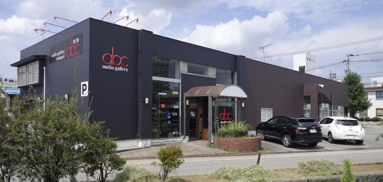 画像: 高岡市駅南にスタイリッシュな店舗を構えるオーディオギャラリーabc。 abc-audio.com