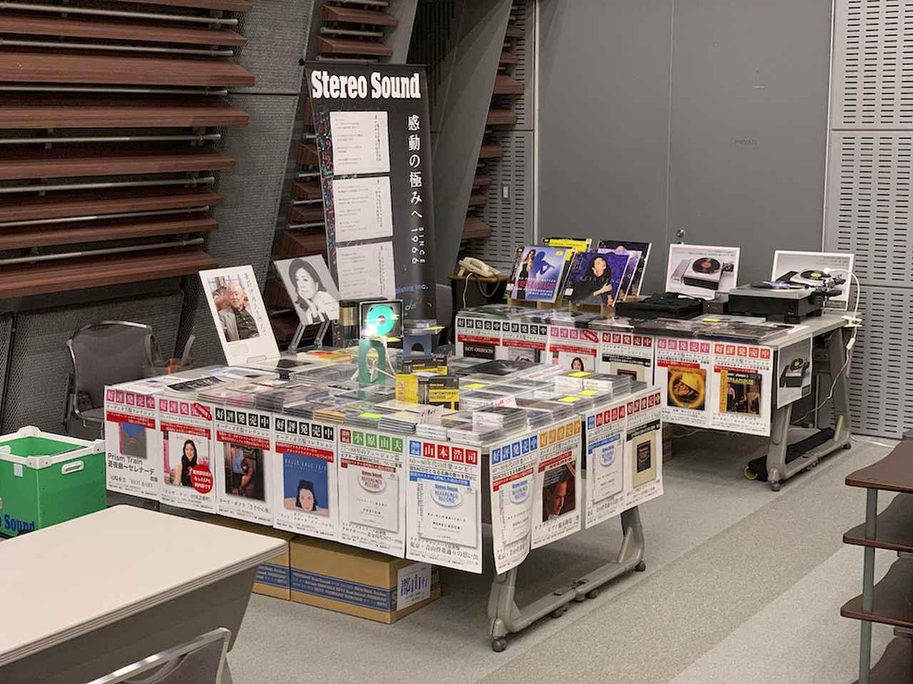 画像: 前回も出店させていただいたステレオサウンド高音質ソフト販売コーナー。この秋の新作もすべて取り揃えてお待ちしています ステレオサウンドストア www.stereosound-store.jp