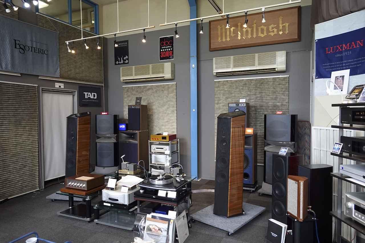 画像: 店内は、地元オーディオ愛好家が集う、くつろぎの空間になっている abc-audio.com