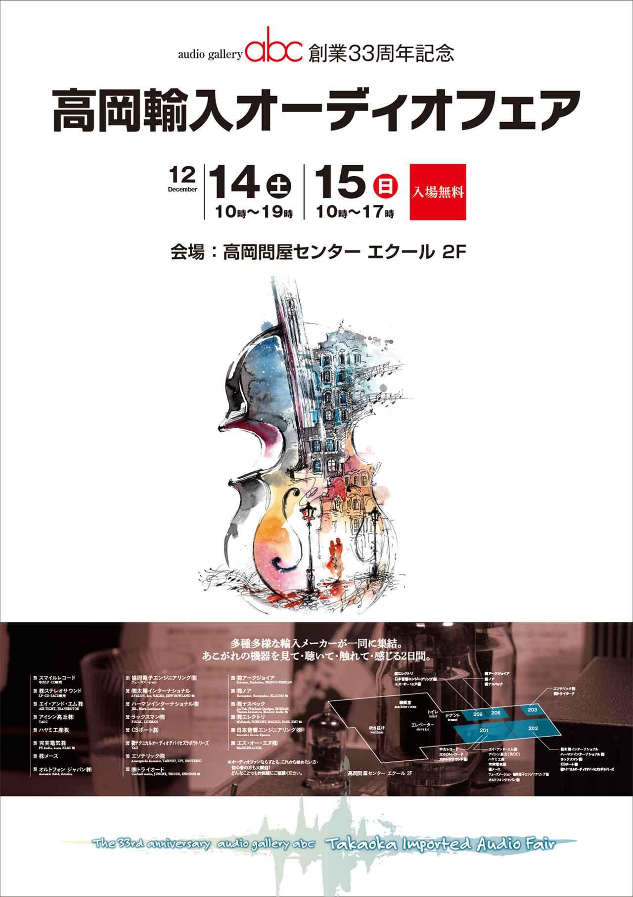 画像: 会場に掲示される予定のイベントポスター