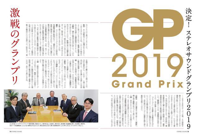 画像: ステレオサウンドグランプリ Stereo Sound Grand Prix 2019
