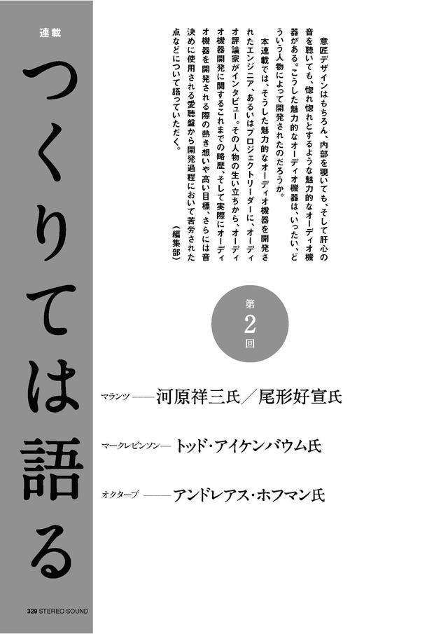 画像4: 『ステレオサウンド』No.213は12月13日発売!特集「ステレオサウンドグランプリ」「ベストバイ・コンポーネント」