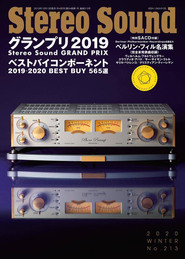 画像: Stereo Sound No.213