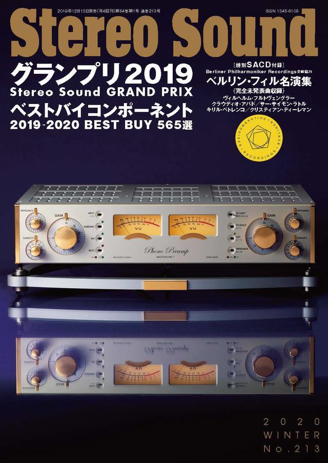 画像1: 『ステレオサウンド』No.213は12月13日発売!特集「ステレオサウンドグランプリ」「ベストバイ・コンポーネント」
