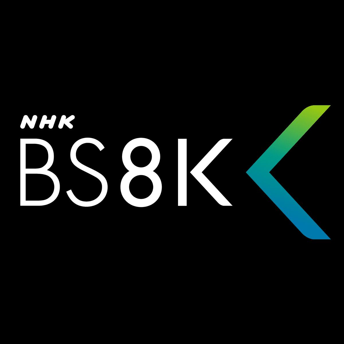 画像: NHK BS8K|NHK
