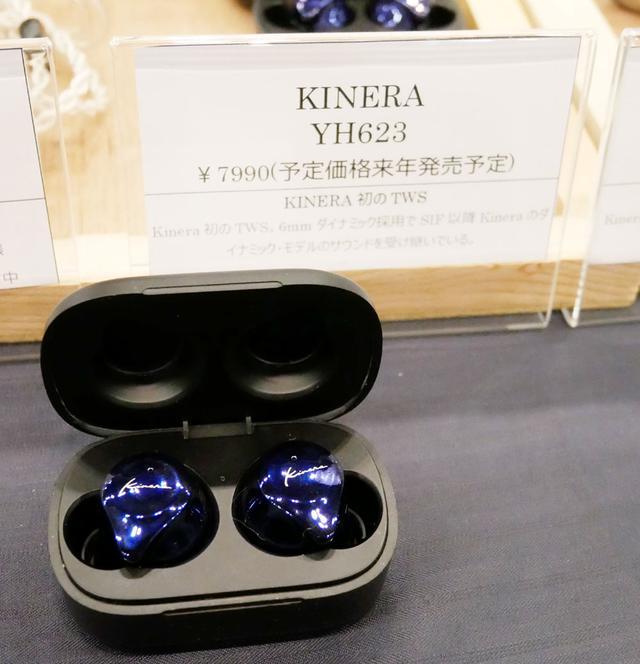 画像: ▲Kineraではブランド初の完全ワイヤレスイヤホン「YH623」も来年に発売予定。「SIF」同様にダイナミックドライバー(6mm径)を搭載しているという。価格は¥7,999