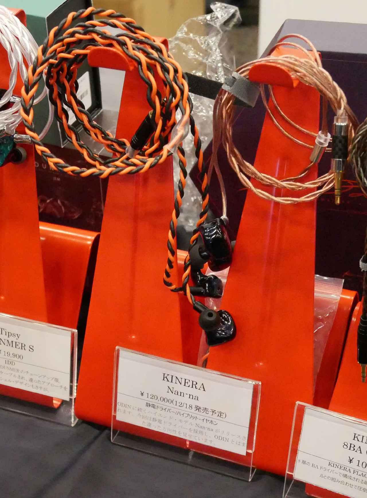 画像: ▲ミミソラオーディオブースでは、Kineraブランドの有線イヤホン「Man-na」に注目。静電ドライバーを内蔵したユニバーサルイヤホンで、来週12月18日に発売予定。価格は¥120,000。日本仕様にはイヤホンケーブルが2種類セットになるそうで、オレンジと黒を撚線にしたものが特注品。特注ケーブルは、音場感がより広く、ボーカルがより浮き出てくるような再現性だった