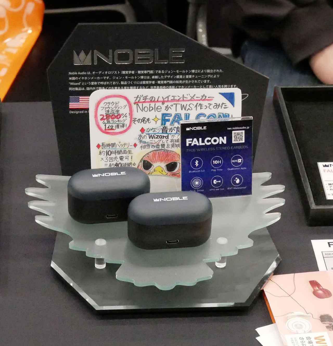 画像: ▲エミライブースでは、NOBLEブランドの完全ワイヤレスイヤホン「FALCON」をメインに展示。発売時にアナウンスしていたスマホ用アプリも、年内には公開できるそう