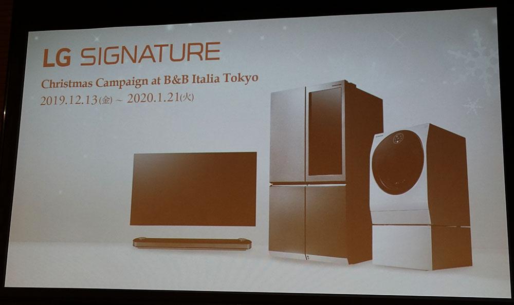 画像1: LGエレクトロニクスの「LG SIGNATURE」シリーズが、「B&B Italia」東京ショールームで販売される。それを記念して、主要モデルを10%オフで購入できるキャンペーンがスタート