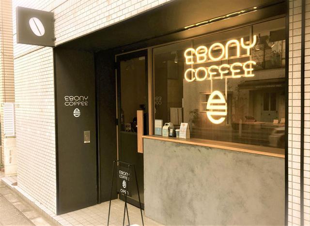 画像: 「EBONY COFFEE」