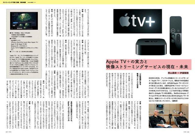 画像: 映像ストリーミングサービスにおいては、Apple TV+が始まったばかり。こちらの内容、映像品質についても詳細をレビュー