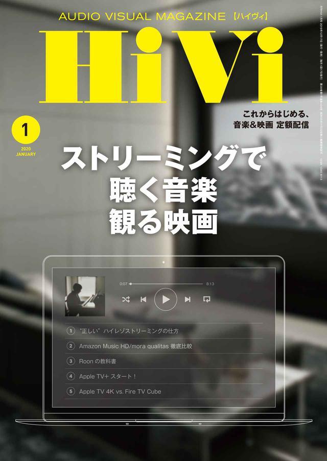 画像: HiVi1月号は12月17日発売