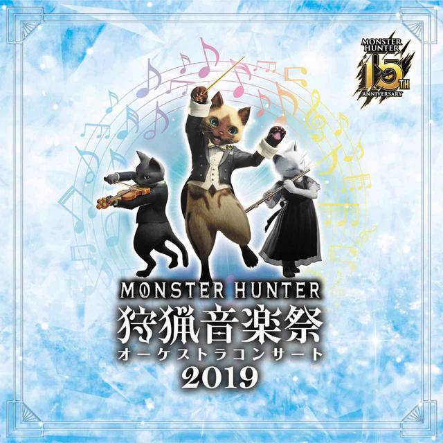 画像: モンスターハンター15周年記念オーケストラコンサート 狩猟音楽祭2019 / 栗田博文、東京フィルハーモニー交響楽団