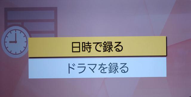 画像: 上で「録る」を選択すると、まず、時間(日時)で予約を行なうか、ドラマジャンルで予約を行なうかの選択があり、その後、番組タイトルのみの番組表が表示される