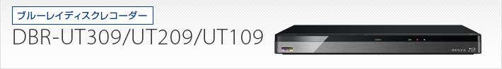 画像: DBR-UT309/DBR-UT209/DBR-UT109|製品別サポート情報|レグザブルーレイ/レグザタイムシフトマシン|REGZA : 東芝