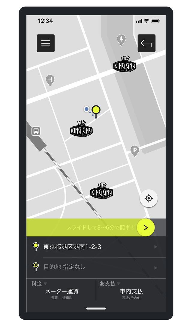 画像: アプリの配車画面のイメージ
