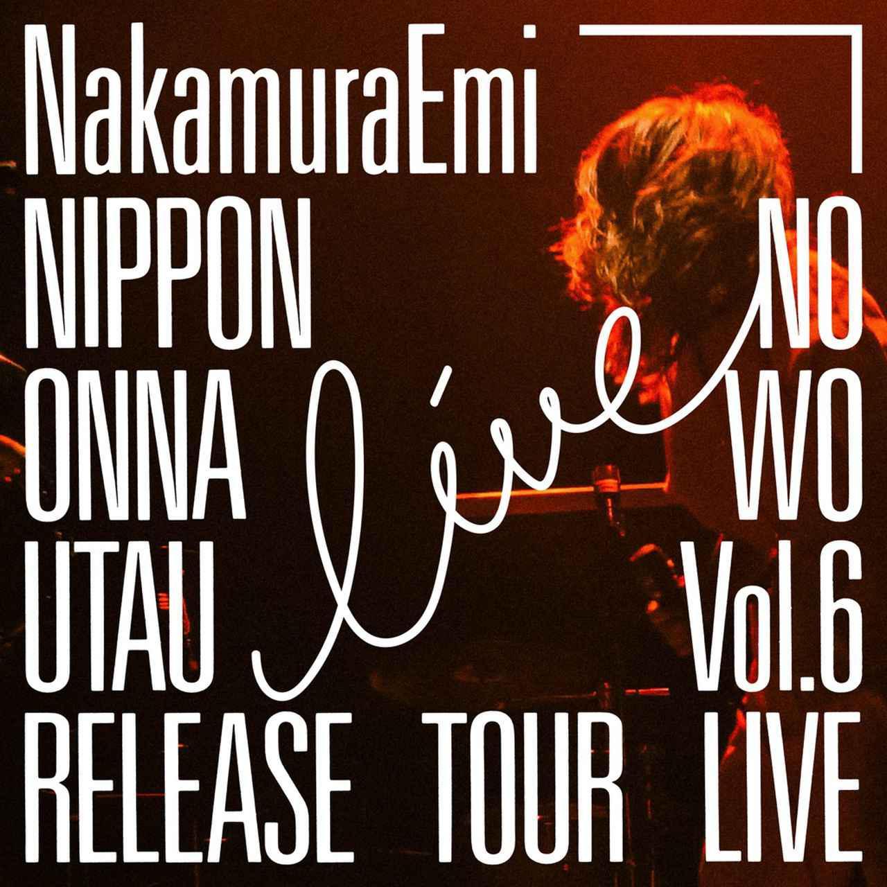 """画像1: """"NIPPONNO ONNAWO UTAU Vol.6"""" RELEASE TOUR LIVE! / NakamuraEmi"""