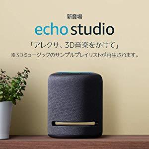 画像: Amazon | Echo Studio - スタジオ品質のHi-Fiスマートスピーカー