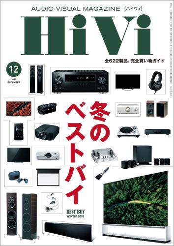 画像: HiVi 2019年12月号