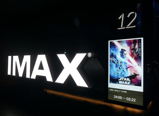 画像: グランドサンシャインの12F入り口。「IMAX」のロゴの記念写真を撮る人も多かった