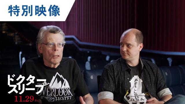 画像: 映画『ドクター・スリープ』特別映像(S・キング&フラナガン)2019年11月29日(金)公開 www.youtube.com