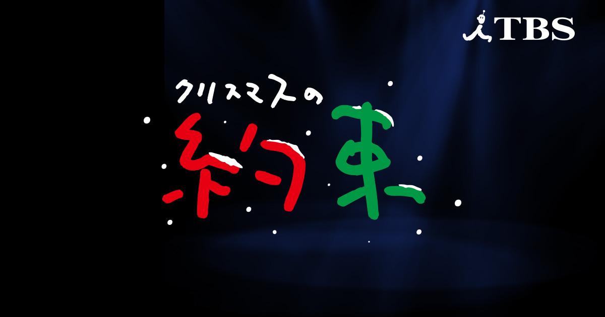 画像: TBSテレビ「クリスマスの約束」