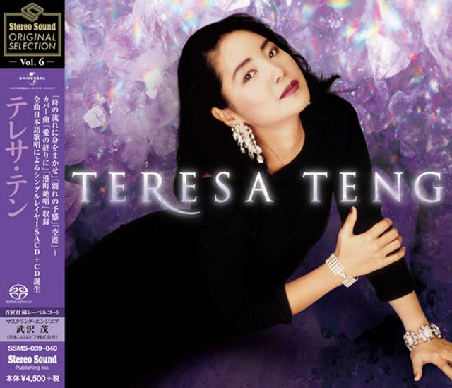 画像: Stereo Sound ORIGINAL SELECTION Vol.6 「テレサ・テン」(Single Layer SACD+CD・2枚組)SSMS-039~040