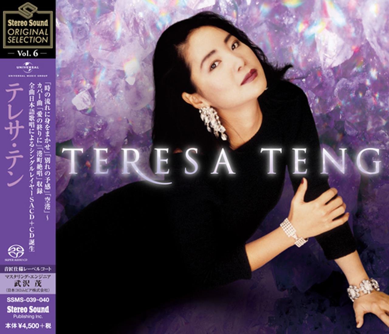 画像: Stereo Sound ORIGINAL SELECTION Vol.6 「テレサ・テン」(Single Layer SACD+CD・2枚組)SSMS-039~040