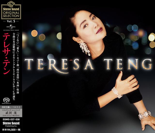 画像: Stereo Sound ORIGINAL SELECTION Vol.5 「テレサ・テン」(Single Layer SACD+CD・2枚組)SSMS-037~038