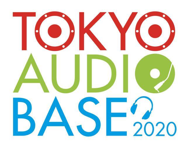 画像: 『オトナの秘密基地』TOKYO AUDIO BASE 2020開催! 1月31日、2月1日の2日間。