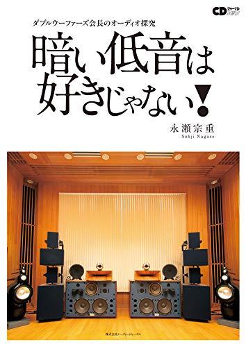 画像: ハイエンドオーディオユーザーの間で人気のブログの主宰者・永瀬宗重氏が15年に及ぶオーディオ探求の記録を集大成した一冊。永瀬氏はLUMIN製品についても紹介しているので、興味のある方はこちらもチェックを