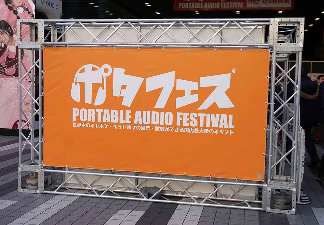 画像: ポータブルオーディオ機器の祭典「ポタフェス2019冬」開幕。地下1Fでは注目ブランドのイヤホンからDAPまで多くの製品が並び、その音を体験しようというファンが列を作った - Stereo Sound ONLINE