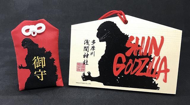 画像1: 年末&初詣のお参りは「ゴジラ」をお供に。映画『シン・ゴジラ』と「多摩川浅間神社」がコラボしたオリジナルデザインの「御守り&絵馬セット」「手ぬぐい」が発売