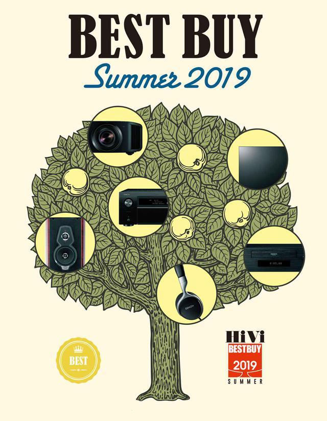 画像: 【HiVi夏のベストバイ2019】決定! 一番お得なAV機器&オーディオ製品はこれだ! - Stereo Sound ONLINE