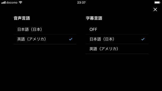 画像: iPhoneでの音声、字幕選択メニュー。英語と日本語から選べる