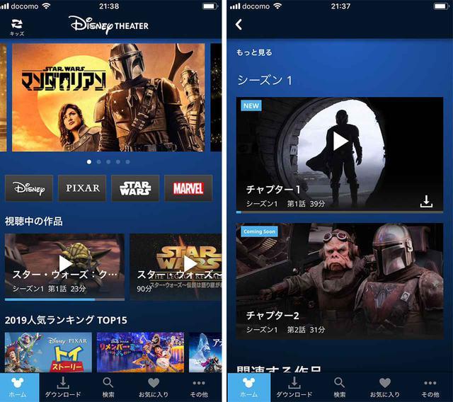 画像: iPhone6の「Disney THEATER」メニュー画面(左)。1月3日の段階で第二話まで配信がスタートしている(右)