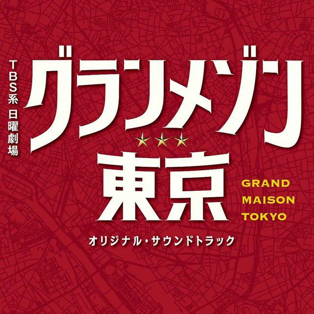 画像: TBS系 日曜劇場「グランメゾン東京」オリジナル・サウンドトラック / ドラマ「グランメゾン東京」サントラ