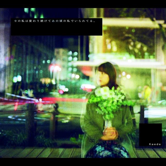 画像: 今の私は変わり続けてあの頃の私でいられてる。 / Kaede on OTOTOY Music Store