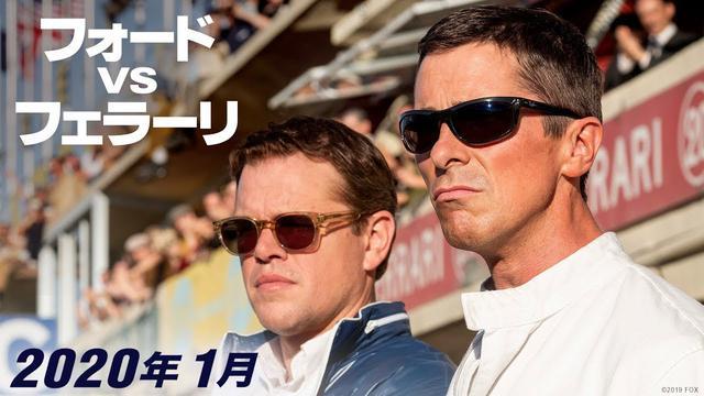 画像: 映画『フォードvsフェラーリ』予告編 2020年1月10日(金)公開 www.youtube.com