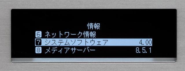 画像1: システムソフトウェア4.00で実現した新機能