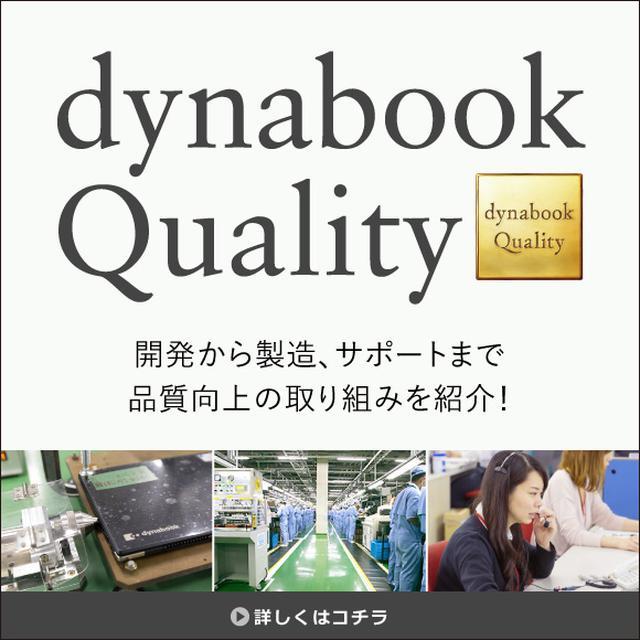 画像: 個人のお客様 | dynabook(ダイナブック公式)