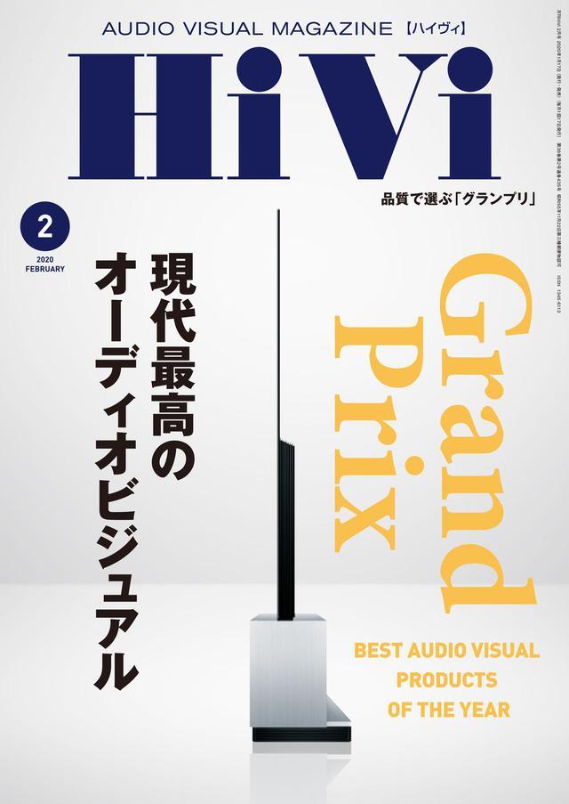 画像: HiVi2月号は1月17日発売