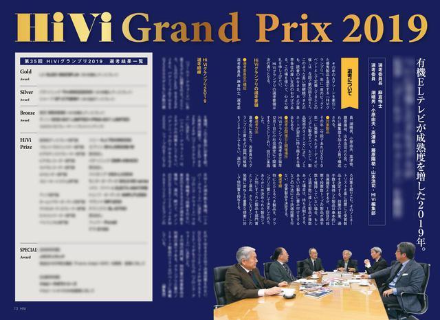 画像: 毎年恒例のHiViグランプリはこれで35回。6名のオーディオビジュアル評論家と編集部の投票により製品が選出された