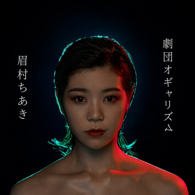 画像: 劇団オギャリズム / 眉村ちあき on OTOTOY Music Store