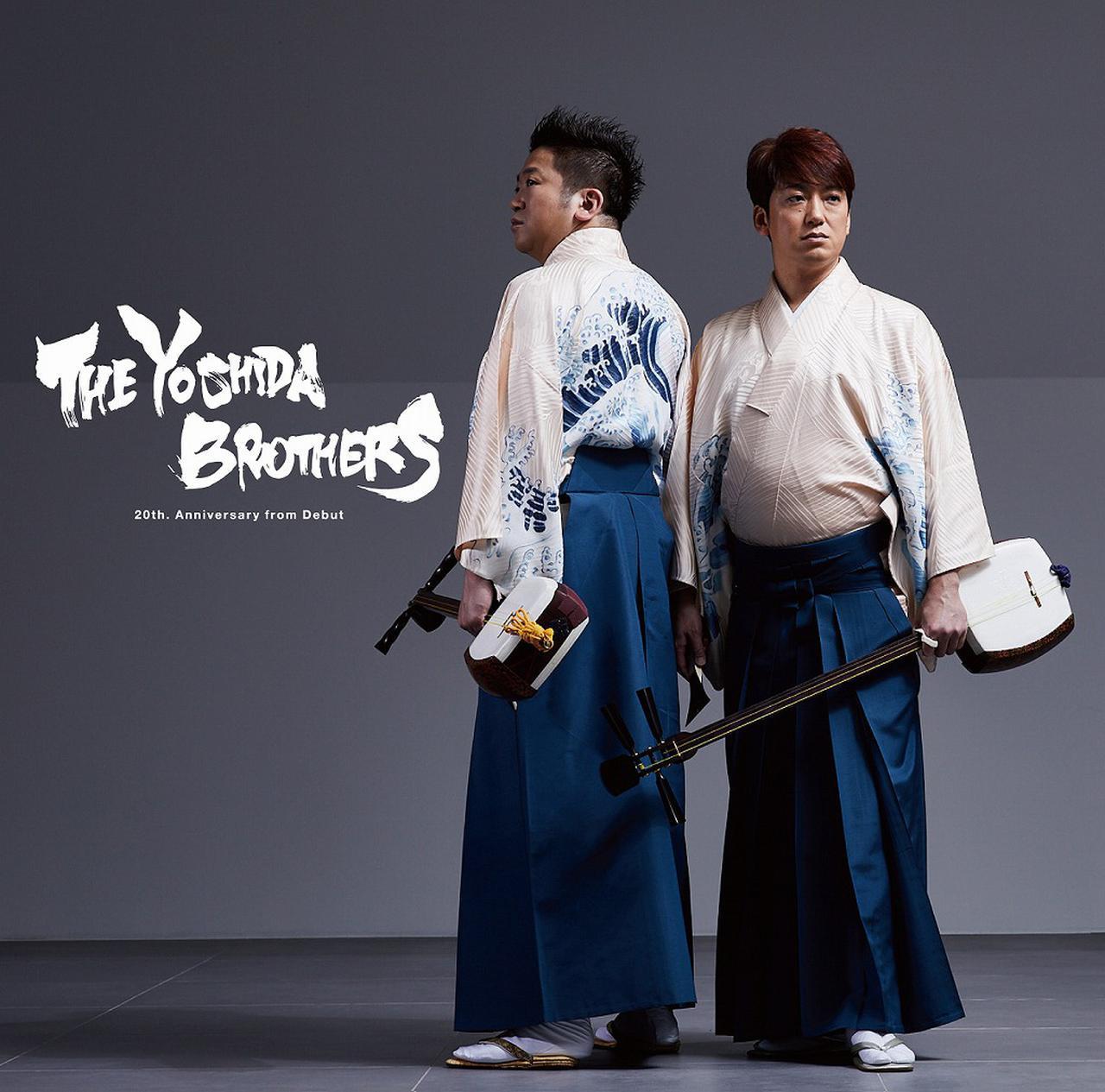 画像: THE YOSHIDA BROTHERS 〜20th. Anniversary from Debut〜 / 吉田兄弟