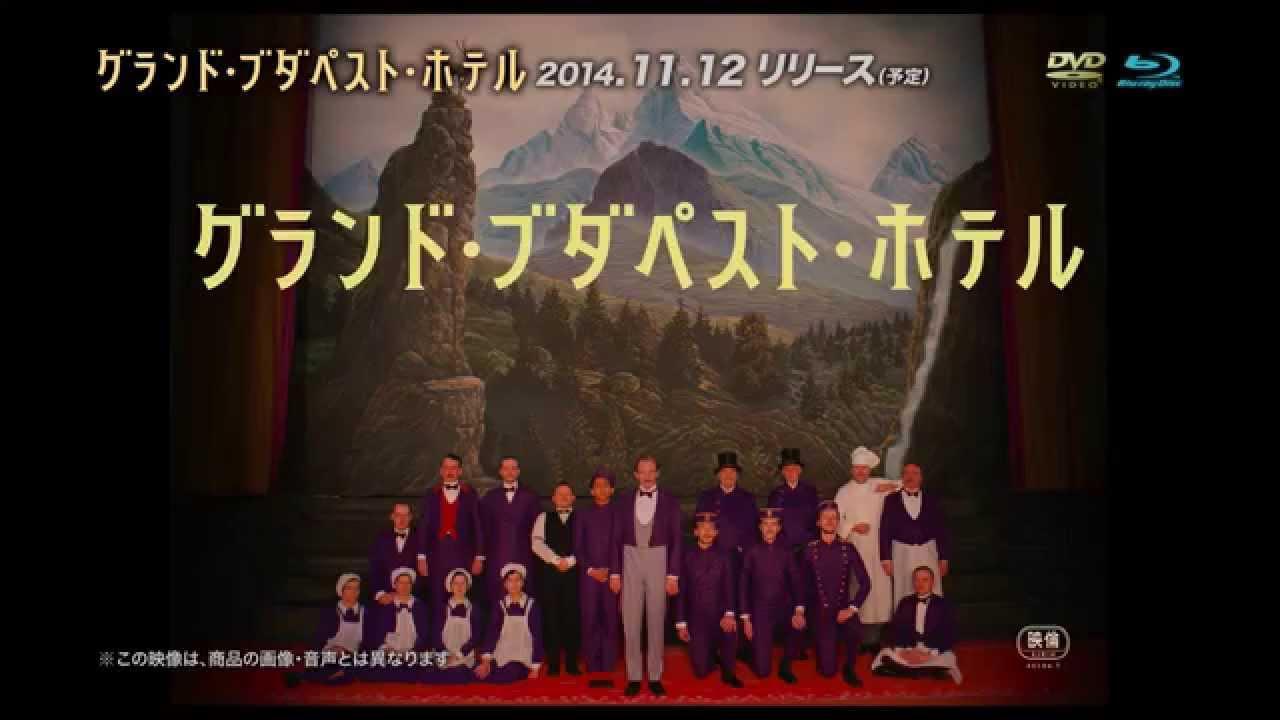 画像: 「グランド・ブダペスト・ホテル」9.10 デジタル配信 / 11.12 ブルーレイ&DVDリリース www.youtube.com