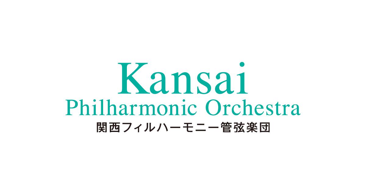 画像: コンサート アーカイブ - 関西フィルハーモニー管弦楽団