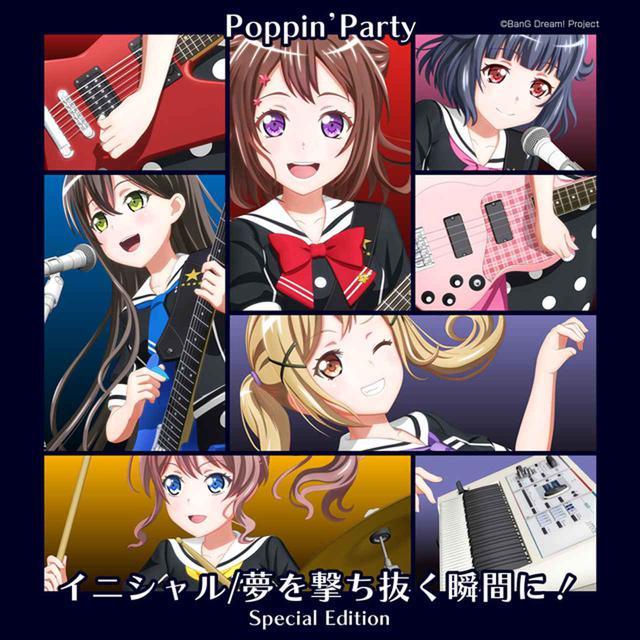 画像: イニシャル/夢を撃ち抜く瞬間に! Special Edition/Poppin'Party